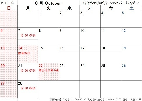 2019年10月カレンダー.jpg