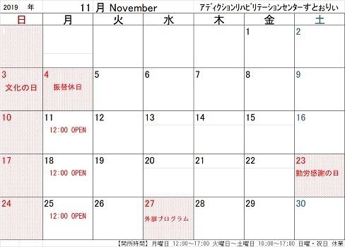 2019年11月カレンダー.jpg