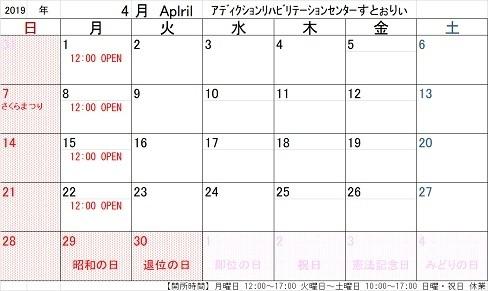 2019年4月カレンダー.jpg