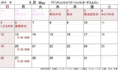 2019年5月カレンダー.jpg