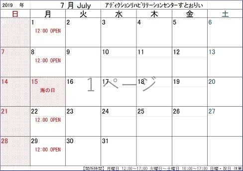 2019年7月カレンダー.jpg