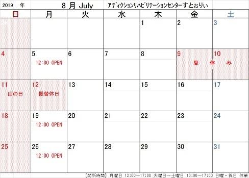 2019年8月カレンダー.jpg