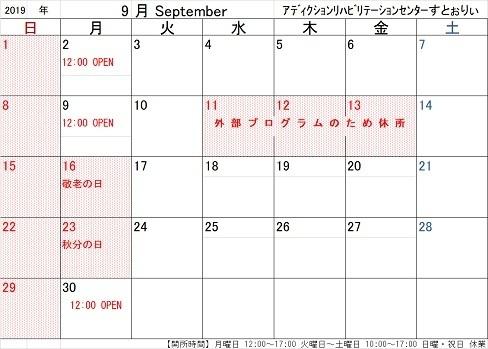 2019年9月カレンダー.jpg