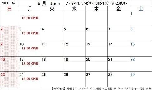 2019年6月カレンダー.jpg