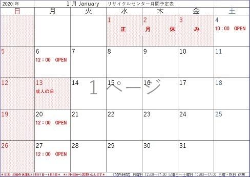 2020年1月カレンダー.jpg