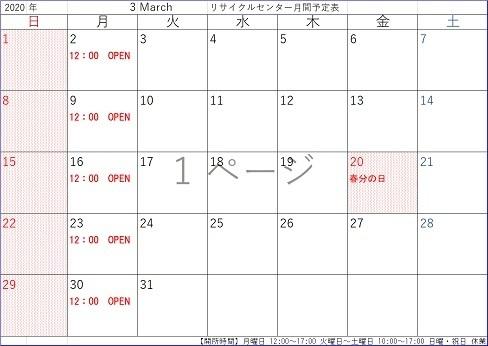 2020年3月カレンダー.jpg