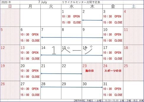 2020年7月カレンダー.jpg