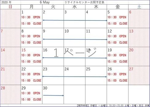 2020年6月カレンダー.jpg