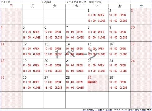 2021年4月カレンダー.jpg