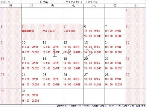 2021年5月カレンダー.jpg