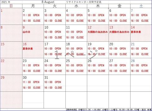 2021年8月カレンダー.jpg