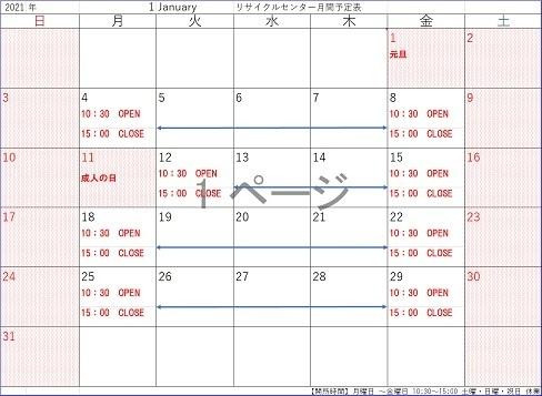 2021年1月カレンダー.jpg