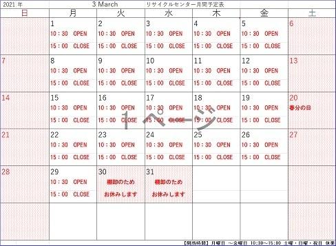 2021年3月カレンダー(変更).jpg